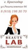 Beauty Lab - косметология