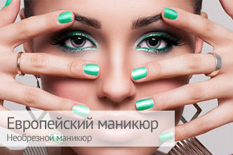 evro manicure